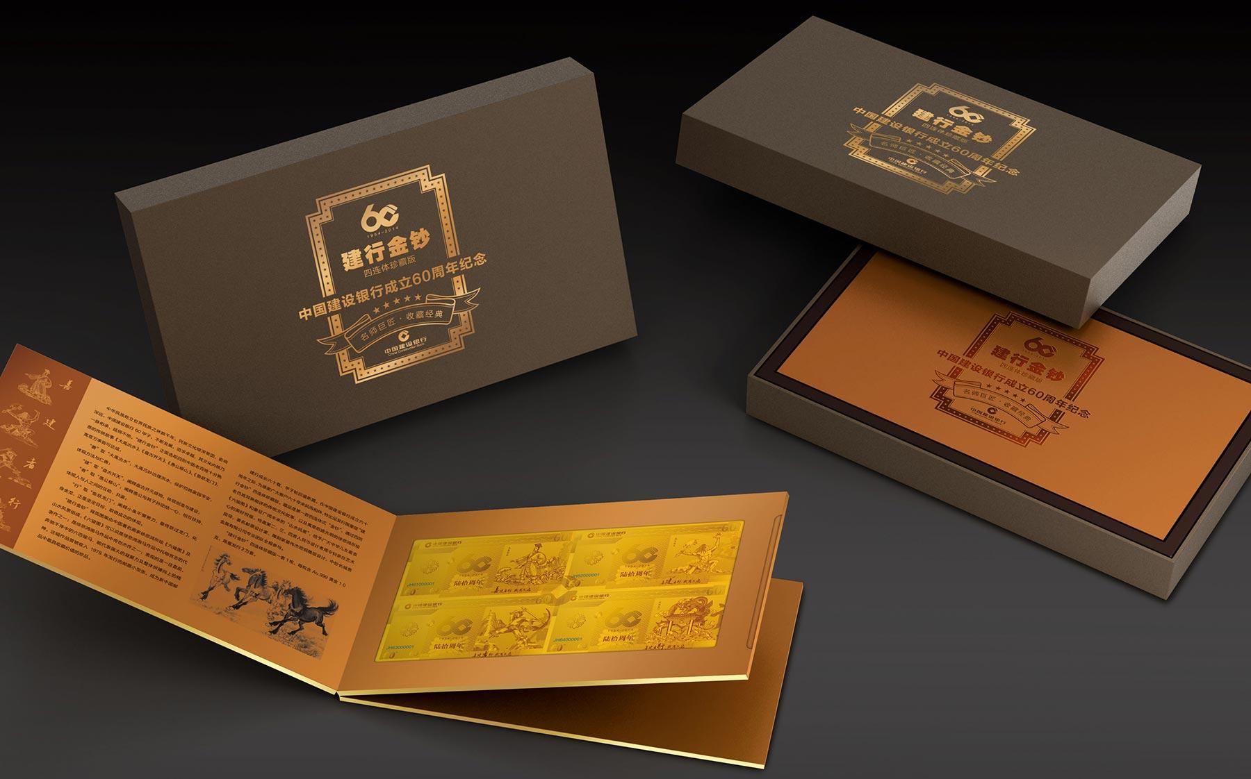 贵金属logo设计_中国建设银行成立60周年贵金属包装设计欣赏